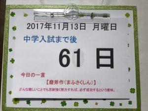小学6年生修学旅行2日目行動