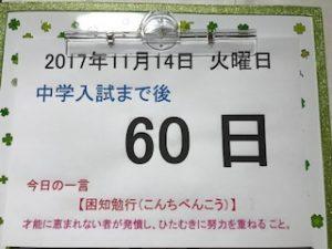 中学入試本番まで60日