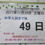 中学受験勉強の進捗状況管理表の作成|入試本番まで49日