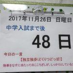 馬渕教室総合問題トライアル当日|中学受験本番まで48日