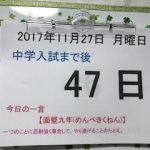 過去問の国語の記述問題の採点結果|中学受験入試本番まで47日