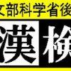 2月4日の漢検を受験予定|家族受験表彰制度というものがあります