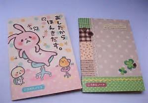 小学2年生女の子の為になる遊び交換ノート