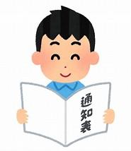 小学生2学期懇談会成績表