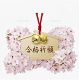 岡山中学校県外入試の合格発表日結果