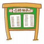 岡山中学校県外入試の合否発表がいよいよ明日です|長女の初受験の結果は・・・