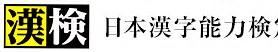 2月4日漢検受験予定