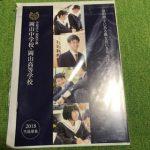 岡山中学校の願書が届きました|本人に自覚を持たせる為に