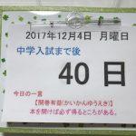 智辯和歌山中学校の国語の記述問題の採点にて|入試本番まで残り40日