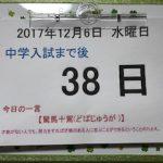岡山中学校願書作成当日の受験生|入試本番まで38日