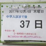 中学受験勉国語の漢字で音を上げる受験生|入試本番まであと37日
