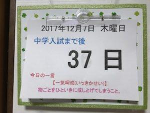 中学受験勉国語漢字で音を上げる受験生