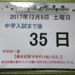 馬渕教室定着レベル算数を辞めた理由|中学受験入試本番まで35日