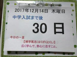 受験用筆記用具紛失事件県外入試前日