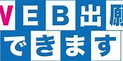 中学受験WEB出願の志望校3校