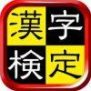 漢字検定申し込み期限切れ!|2月4日は受けれそうにないです