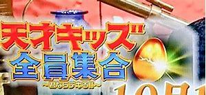 天才キッズ1月22日宇治原漢字対決