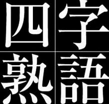 中学受験生の母の本音の日記・四字熟語ポスター