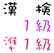 漢字検定申し込み期限