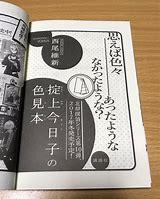 中学受験生の受験後の日常・読書