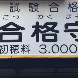 大阪天満宮合格祈願お守りに絵馬