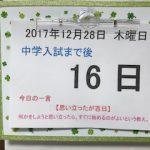 中学受験生の年賀状作り|入試本番まで残り16日