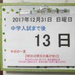 中学受験生の大晦日|入試本番まで13日