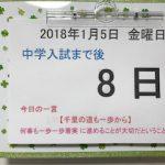 中学受験WEB出願の志望校3校|入試本番まで残り8日