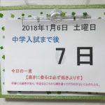 中学受験生過去問の解答用紙紛失事件|入試本番まで7日