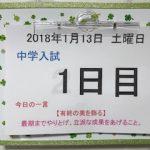 中学受験入試開始1日目|入試本番当日