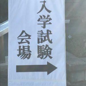 中学受験入試本番3日目