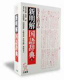 国語辞典に漢字辞典
