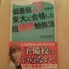 東大卒ママ作家杉山奈津子さんおススメの子どもの習い事|そろばんと習字