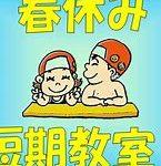 スイミング春休み短期水泳教室に参加予定|まずは水に慣れさせるために