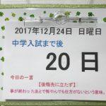 中学受験日程を正式に決定した日|12月24日