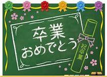 小学校卒業式祝辞感動