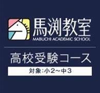 馬渕教室高校受験コース春期講習