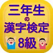 小学2年生タブレット漢検アプリ