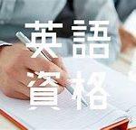 英語塾選びで大切な事は何か?語学資格はどれを狙う?|中学1年生と小学3年生になる4月へ向けて