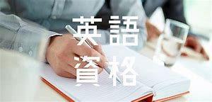 英語塾選び大切な事語学資格