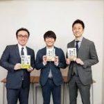 坪田信貴先生とロザンのお2人が提唱するエアー授業とは?|勉強方法にも色々あると改めて感心