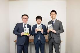 坪田信貴ロザンエアー授業