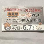 吉野家の定期券が発売されました!|提示すれば80円引き!