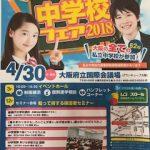 大阪私立中学校フェア2018が4月30日に開催されます|是非参加したいと思います