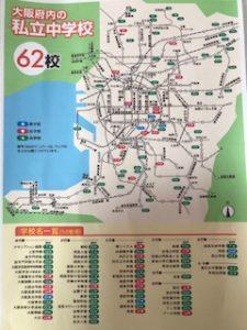 大阪私立中学校フェア2018