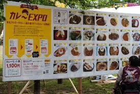 大阪GWイベントカレーEXPO2018万博!スイーツも同時開催