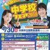 大阪私立中学校フェア2018|GW4月30日に開催