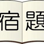 私立中学校の宿題をする時間帯は?|中学受験生の母の本音の日記4月26日