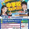 大阪私立中学校フェア2018に参加しました|次女の志望校探し