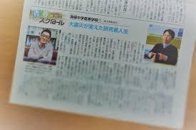 中高生新聞比較検討朝日中高生新聞